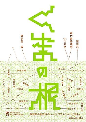 くまの根: 隈研吾・東大最終講義 10の対話