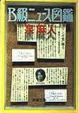 B級ニュース図鑑 (新潮文庫)