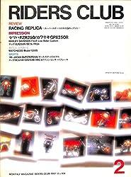 RIDERS CLUB (ライダースクラブ) 1987年2月号 ヤマハFZR250 カワサキGPX250R