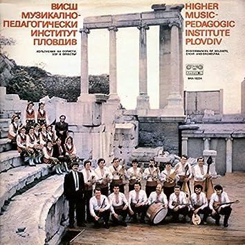 Висш музикално-педагогически институт - Пловдив