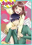 【単話売】大河内先輩のネタ帳にはときめきが足りない (ネクストFコミックス)