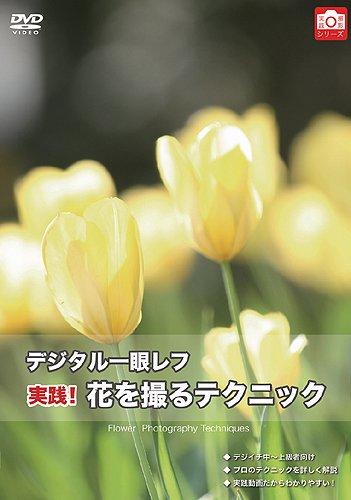 デジタル一眼レフ 実践! 花を撮るテクニック [DVD]