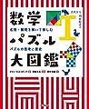 数学パズル大図鑑Ⅰ(古代から19世紀まで): 名問・難問を解いて楽しむパズルの思考と歴史