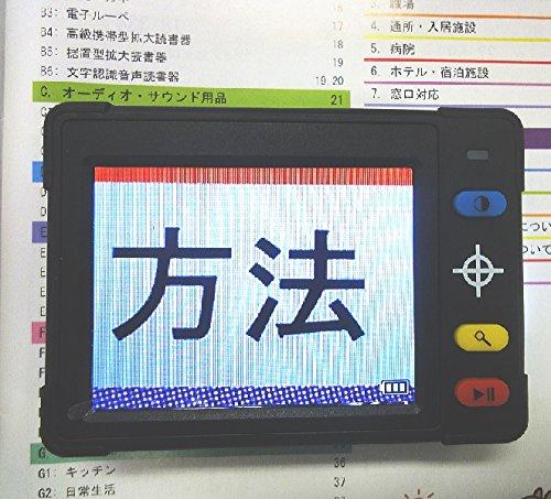 携帯型電子ルーペ テレルーペTL-110B 拡大【非課税】