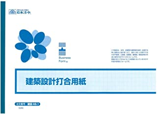 日本法令 建設 46-1/建築設計打合用紙