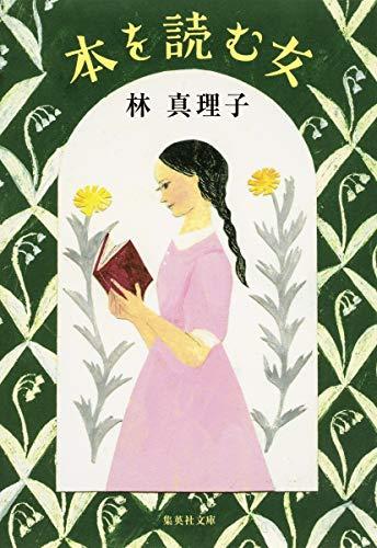本を読む女 (集英社文庫)の詳細を見る