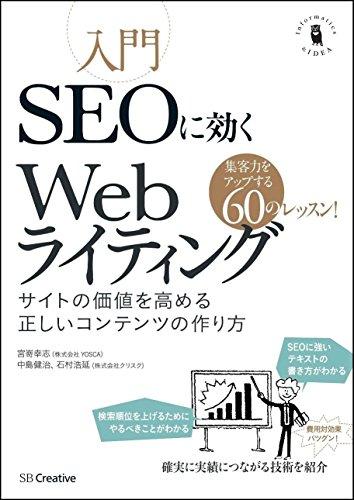 入門SEOに効くWebライティング サイトの価値を高める正しいコンテンツの作り方 (Informatics & IDEA)