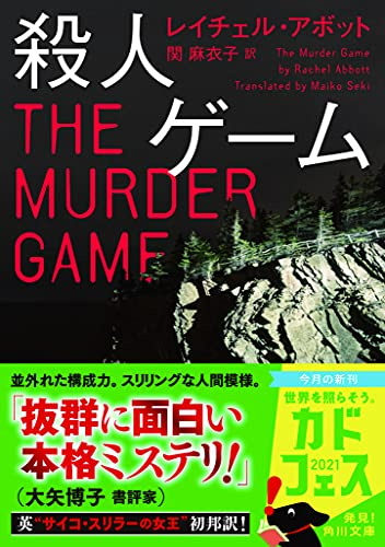 殺人ゲーム (角川文庫)