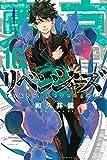 東京卍リベンジャーズ コミック 1-16巻セット