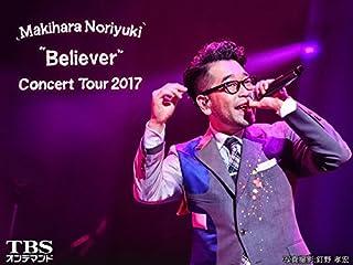 """槇原敬之 Concert Tour 2017""""Believer""""【TBSオンデマンド】"""