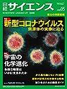 日経サイエンス2020年5月号 特集:新型コロナウイルス/宇宙の化学進化