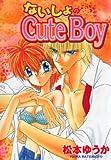 ないしょのCuteBoy1 (恋愛宣言)