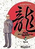 龍-RON-(ロン)(29) (ビッグコミックス)