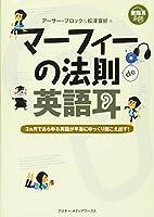 英語耳・多読 マーフィーの法則de英語耳 3ヵ月であらゆる英語が平易にゆっくり聞こえ出す!