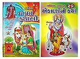 Baremas ni Pavitra 211 Vrat Kathao and Pavitra Pavan 26 Ekadashi ni Katha Illustrated Easy Gujarati Language