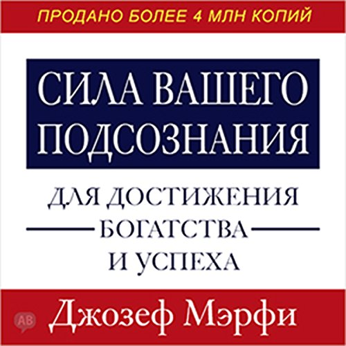 Maximize Your Potential Through the Power of Your Subconscious Mind to Create Wealth and Success [Russian Edition] cover art