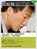 Zhen Yuan Yi: 21 Shi Ji Zui WAN Zheng de Yu Fang Yi Xue (Chinese and English Edition)