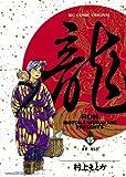 龍-RON-(ロン)(15) (ビッグコミックス)