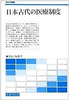 日本古代の医療制度 (歴史学叢書)