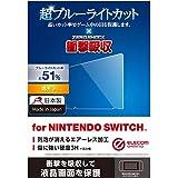 エレコム Nintendo Switch ニンテンドウスイッチ専用 ブルーライトカット 衝撃吸収 光沢 安心の日本製 クリーニングクロス付き GM-NSFLPSBLG