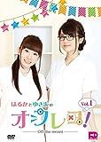 はるかとゆきよのオフレコ! Vol.1[DVD]