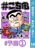 #こち亀【期間限定無料】 10 #予言‐1 (ジャンプコミックスDIGITAL)