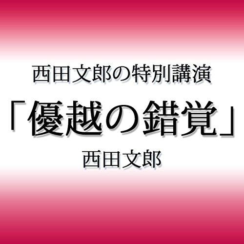 『西田文郎の特別講演「優越の錯覚」』のカバーアート