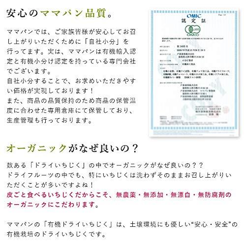 戸倉商事『ママパン有機JAS有機ドライいちじく白フィグ』