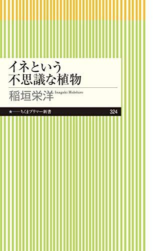 イネという不思議な植物 (ちくまプリマー新書)