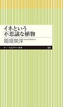 [稲垣栄洋]のイネという不思議な植物 (ちくまプリマー新書)
