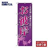 お彼岸 のぼり旗 NSV-0788(日本ブイシーエス)