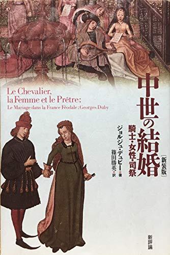 中世の結婚―騎士・女性・司祭の詳細を見る