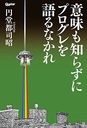 意味も知らずにプログレを語るなかれ (Guitar magazine) - 円堂 都司昭