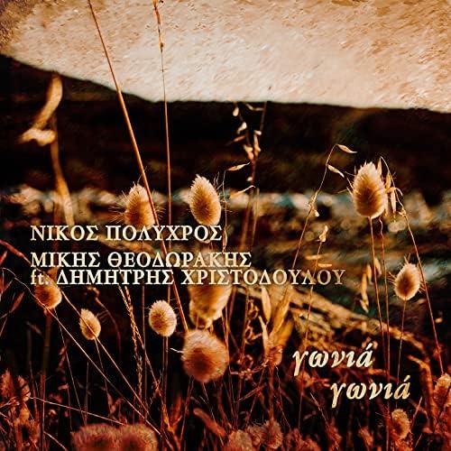 Nikos Polychros & Mikis Theodorakis feat. Dimitris Christodoulou