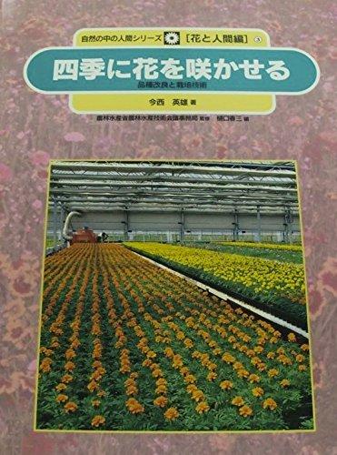 四季に花を咲かせる―品種改良と栽培技術 (自然の中の人間シリーズ―花と人間編)