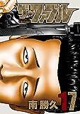 ザ・ファブル(17) (ヤングマガジンコミックス)