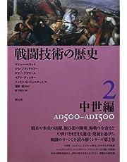 戦闘技術の歴史2 中世編