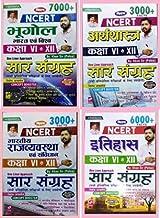 Khan Sir History Polity Economices Geography Ncert Sar Sangrah Combo Books Paperback Hindi KHAN SIR