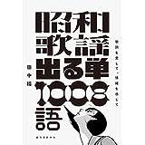 昭和歌謡 出る単 1008語: 歌詞を愛して、情緒を感じて
