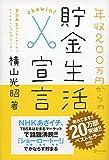 年収200万円からの貯金生活宣言 (横山光昭の貯金生活シリーズ)