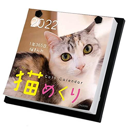 シーオーツー 猫めくり 2022年 カレンダー 日めくり CK-C22-01