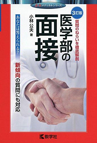 医学部の面接[3訂版] (赤本メディカルシリーズ)