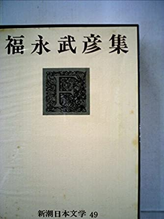新潮日本文学 49 福永武彦集 (49)草の花 忘却の河 海市 廃市