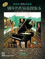 钢琴名作演奏探索6 技巧