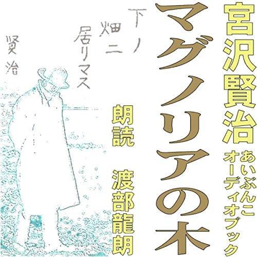 『マグノリアの木』のカバーアート