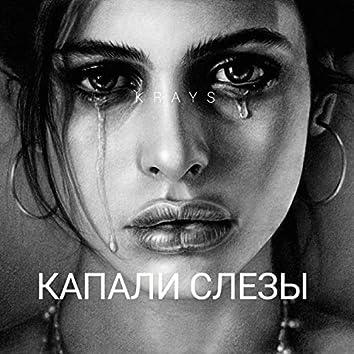 Капали слезы