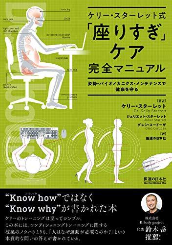 ケリー・スターレット式 「座りすぎ」ケア完全マニュアル 姿勢・バイオメカニクス・メンテナンスで健康を守るの詳細を見る