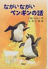 ながいながいペンギンの話 (新・名作の愛蔵版)