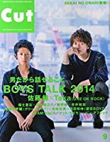 Cut (カット) 2014年 09月号 [雑誌]