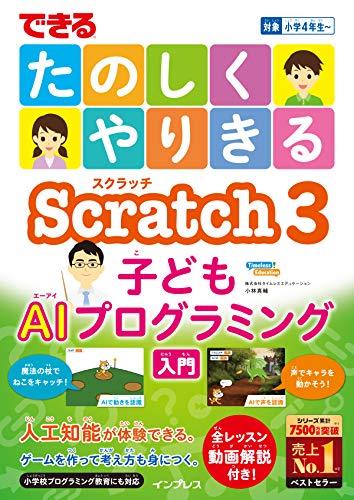 (全レッスン動画解説付き)できるたのしくやりきるScratch3子どもAIプログラミング入門 (できるたのしくやりきるシリーズ)
